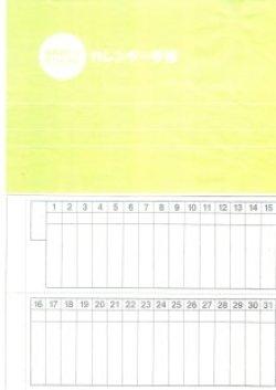 画像1: おめめどうオリジナル カレンダー手帳