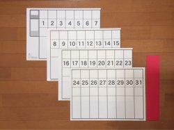 画像1: 「超カレ」   特大巻物カレンダー 赤枠用シート付