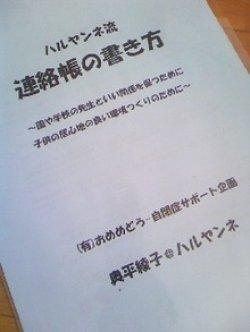 画像1: e☆テキスト 連絡帳の書き方