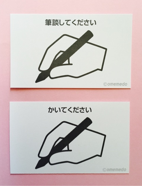 筆談マーク 5枚 - (株)おめめ...