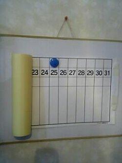 画像1: 巻物カレンダー大 3枚