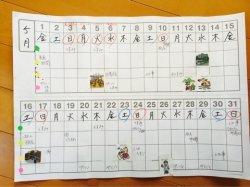 画像2: 家族カレンダー 12枚