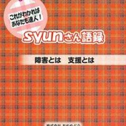 画像1: 『syunさん語録 〜障害とは 支援とは』