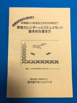 画像1: 非常時にいきる日ごろからの手立て巻物カレンダー&コミュメモの基本的な書き方