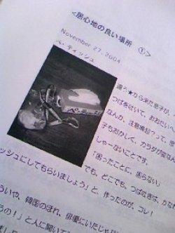画像1: e☆テキスト 居心地の良い場所(1)